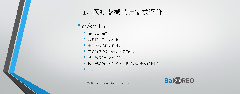 004医疗器械设计banner_页面_3.jpg