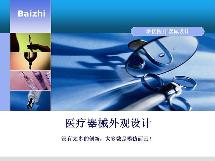 医疗器械外观设计 (1).JPG